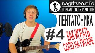 #4 Пентатоника и как играть соло на гитаре - 4/5 [nagitare.info]