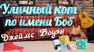 """Буктрейлер """"Уличный кот по имени Боб"""" (2016)"""