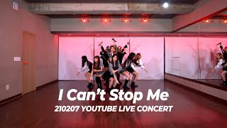 TWICE(트와이스) I CAN'T STOP ME VOCAL DANCE COVER (보컬 댄스 커버)…