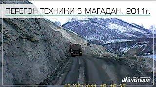 видео Доставка груза из Москвы в Магадан