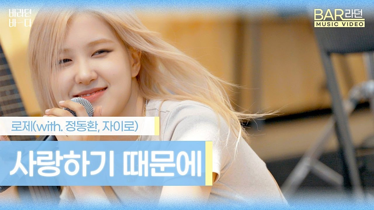 Download [BAR라던 MV] 로제(ROSÉ) (with '멜로망스' 정동환&자이로) - '사랑하기 때문에'♬