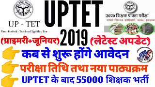 UPTET-2019 LETEST NEWS /EXAM DATE /NEW SYLLABUS /ELIGIBILITY /55000 शिक्षक भर्ती अपडेट