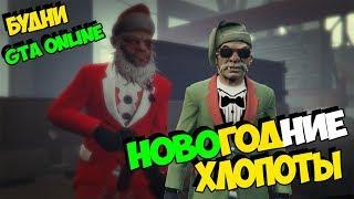 Будни GTA Online №10 ● Новогодние хлопоты