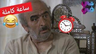 ساعة من الضحك المتواصل لجميع مقاطع ابو نجيب - الجزء الثاني - مسلسل زمن البرغوت