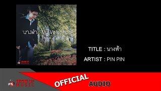 Pin Pin - นางฟ้า (My Valentine) [Official Audio]