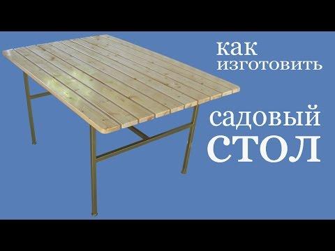 Как изготовить садовый стол. How to make a garden table.