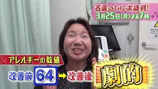 『名医のTHE太鼓判!』3/25(月) 花粉症 つらい悩みを根本解消!! 目も鼻もスッキリSP!!【TBS】 石井めぐる 動画 26