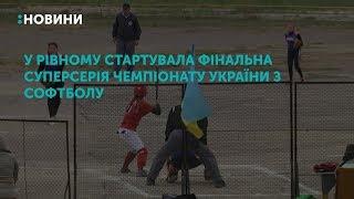 У Рівному стартувала фінальна суперсерія Чемпіонату України з софтболу