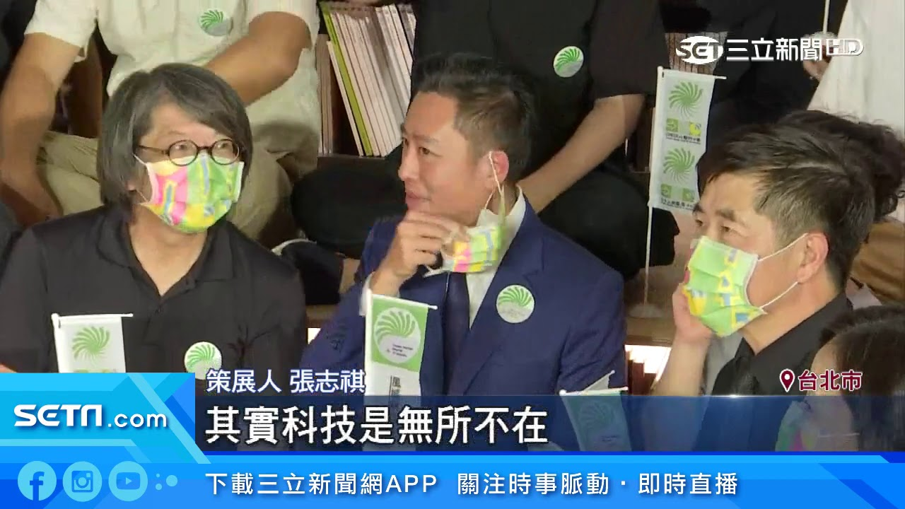 台灣設計展在新竹 亮點展前搶先曝光|三立iNEWS