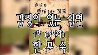 [오디오북] 감정이 있는 심연 (1/3) - 한무숙