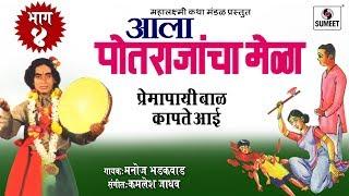Premapayi Bal Kapte Aai Potrajancha Mela Part 4 Manoj Bhadakwad Sumeet Music