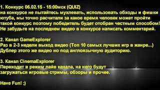 Конкурс на канале + Новости по каналу!