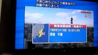 2011年3月16日12時52分の地震の様子