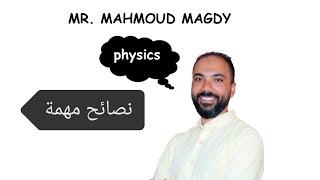 عالج النسيان و ذاكر وقت قليل وجيب مجموع كبير  نصائح 1 - 2021 -دفعة التابلت -  فيزياء ٣ث محمود مجدي