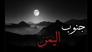 قصص جن : جنوب اليمن !!! (واقعيه)