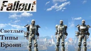 Fallout 4 Комбинируем Типы Брони