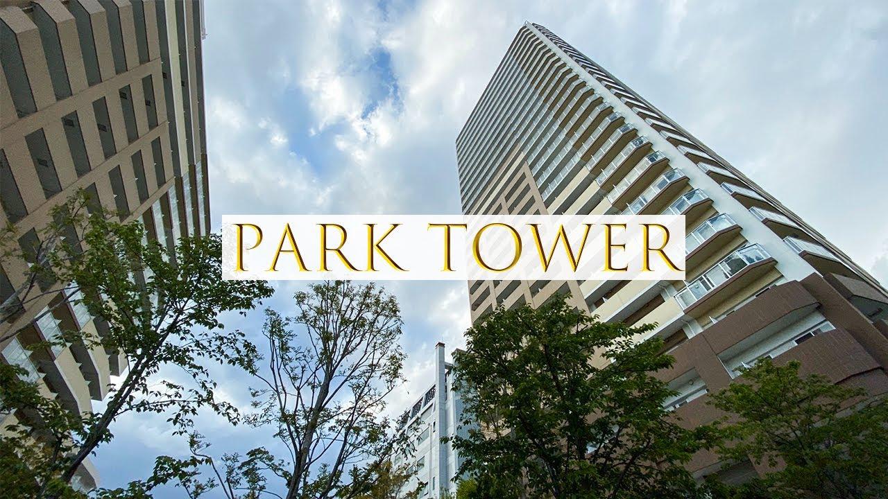 滝野川 パーク タワー