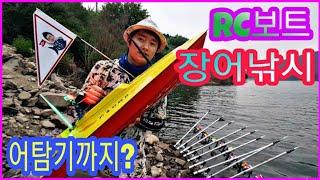 [초짜낚시] 어탐기 장착된  RC 보트로 민물 장어잡기 ! RC Boat fishing