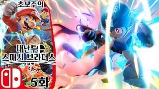 대난투 슈퍼 스매시 브라더스 얼티밋 스위치 05 [쌩초보 부스팅 입문] (super smash bros ultimate gameplay)