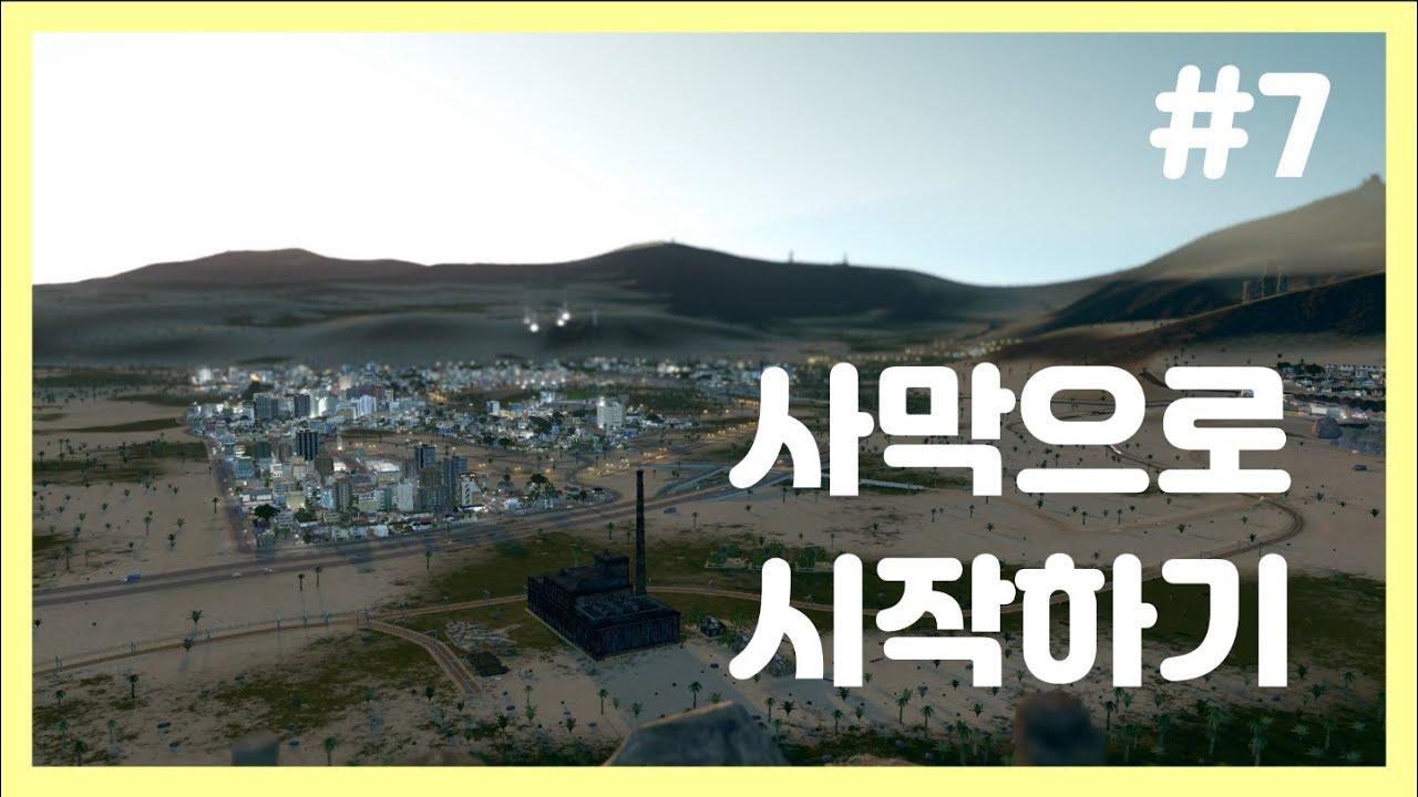 S3 Ep.7 새로운 마을, 대도시! [Cities: Skylines | 시티즈 스카이라인]