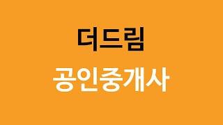 2021년 제32회 공인중개사 시험대비 공인중개사법 기…