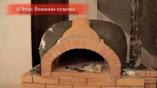 Инструкция по сборке помпейской печи своими руками