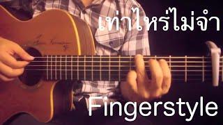 เท่าไหร่ไม่จำ - Potato Fingerstyle Guitar Cover by Toeyguitaree (tab)