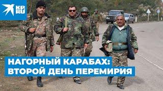 Нагорный Карабах: второй день перемирия