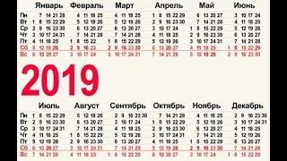 Выходные и праздничные дни 2019 в Украине