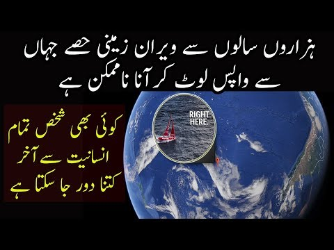 Most Remote Places On Earth |  How To Get There | Urdu / Hindi
