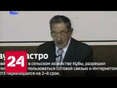 Братьев Кастро меняет Мигель Диас-Канель - Россия 24