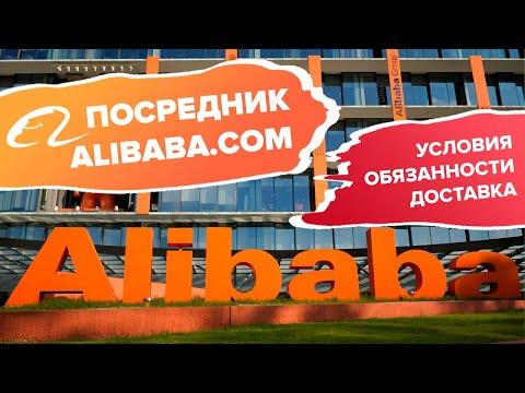 Посредник Alibaba.com: Условия работы, обязанности, доставка и вообще зачем он нужен?