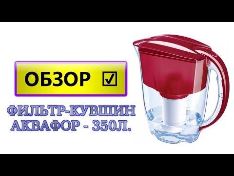 Обзор: фильтр-кувшин аквафор. Как использовать аквафор фильтры для воды?