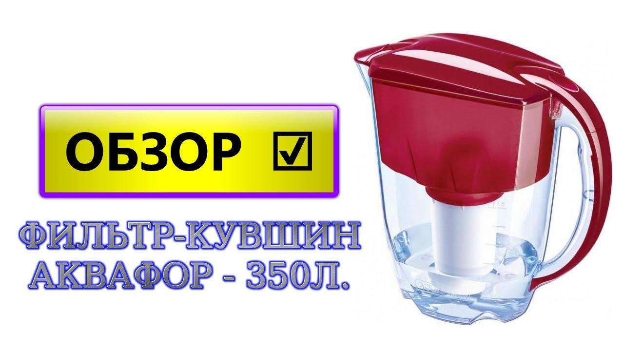 Продажа фильтров для воды аквафор от производителя в официальном интернет-магазине в симферополе. Стоимость бытовых фильтров для.