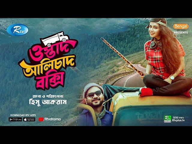 Ostad Alichad Bokshi (ওস্তাদ আলিচাদ বক্সি)   Ft. Mir Sabbir, Faria   Eid Al Adha 2020   Rtv Drama