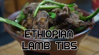 የበግ ጥብስ አሰራር - Ethiopian Lamb Tibs Recipe