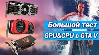 GTA 5 Большое тестирование GTX 980, 970, 750ti, i5, i7