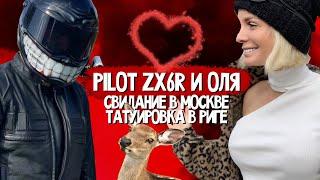 PilotZX6R прилетел на свидание в Москву / Оля набила татуировку с изображением любимого автобренда