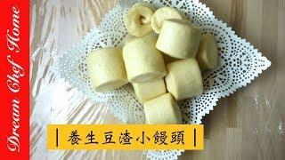 【夢幻廚房在我家】豆漿做完的豆渣怎麼辦?做成豆渣小饅頭,豆味滿滿,營養滿分!