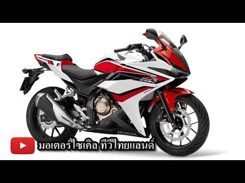CBR500R vs Ninja 400 ต้องทำใบขับขี่ Big Bike หรือไม่ ? ปิดฉาก CBR250RR CBR300RR : motorcycle tv