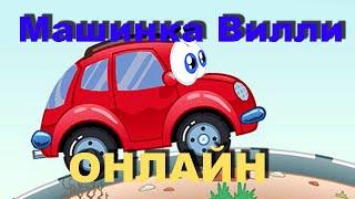 Игра Машинка Вилли Колесики Вили Wheely car онлайн бесплатно  Игры для детей про машинки