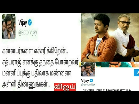 Vijay Support Kannada People?