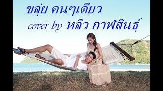 ขลุ่ย เพลง คนๆเดียว (เตียงนางไม้) by หลิว