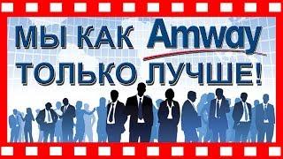 Amway? КТО ЛУЧШЕ АМВЕЙ! 15 ФАКТОВ | 15 вопросов к сетевым компаниям!(, 2016-11-11T16:15:33.000Z)