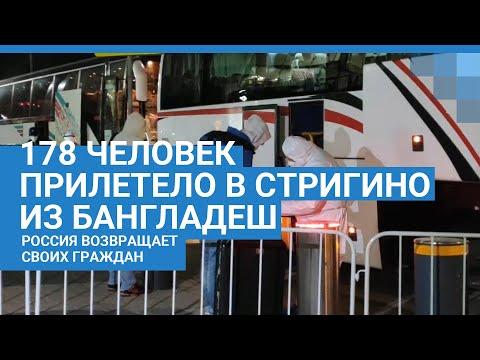 "178 сотрудников ""Росатома"" прилетели в Нижний Новгород из Дакки   NN.RU"
