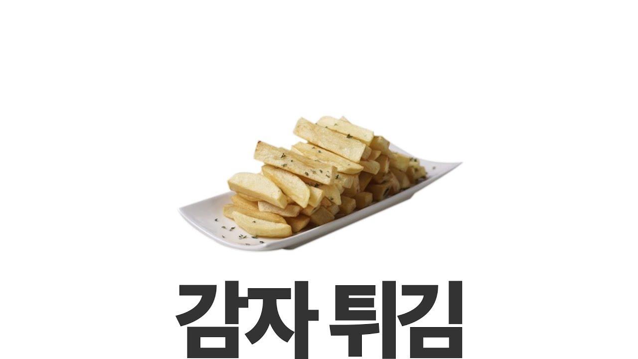 감자튀김 만들기! - YouTube