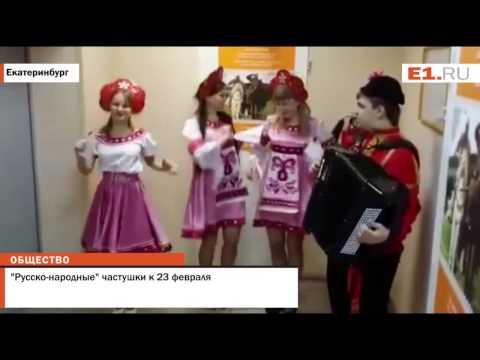 Русско-народные частушки к 23 февраля