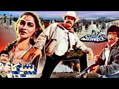 SHOOKA (1991)- SULTAN RAHI & GORI - OFFICIAL PAKISTANI FULL MOVIE