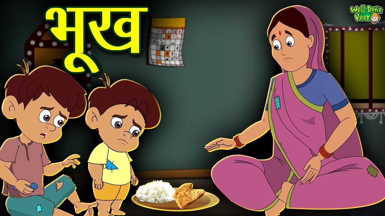 Download भूख - #MoralStories In Hindi   Story In Hindi    Kahani   Hindi Cartoon   kahaniya   Well Done Veer