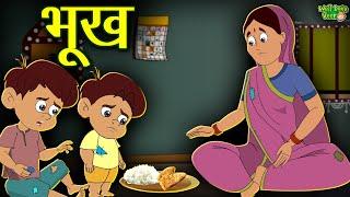 भूख -लॉकडाउन में शहर में फंसे गरीब मजदूरों की हकीकत की कहानी | Moral Story In Hindi | Well Done Veer